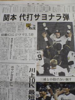 昨日の試合の産経新聞記事