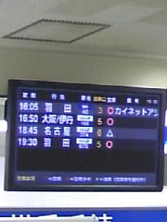 長崎空港再び