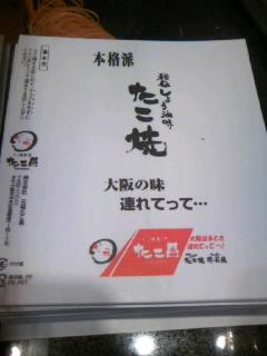 京都駅の定番