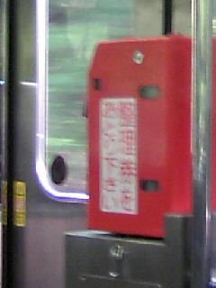 電車で整理券
