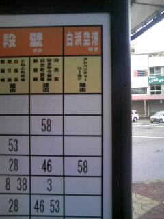 なんと九時五十八分までバスがない… orz