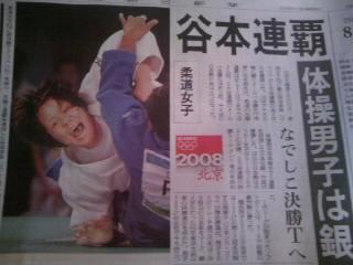 谷本連覇!