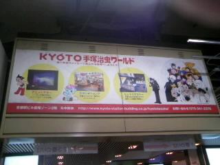 京都にはこんなものが!