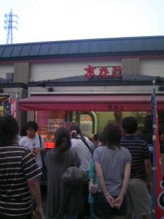 ここは京都どすえ?