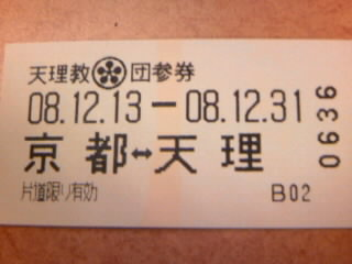 珍しい切符?