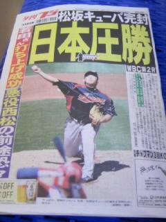 日本、キューバに圧勝!