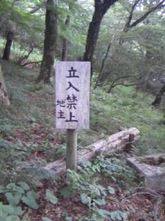 筑波山の山頂って誰のもの?