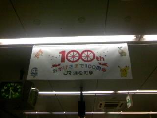 100周年♪