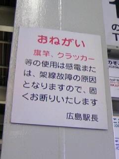 熱い広島?