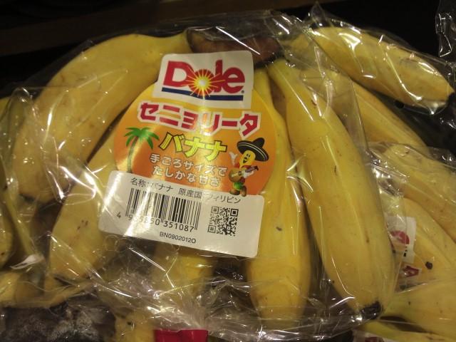 こんなバナナもあるのかw
