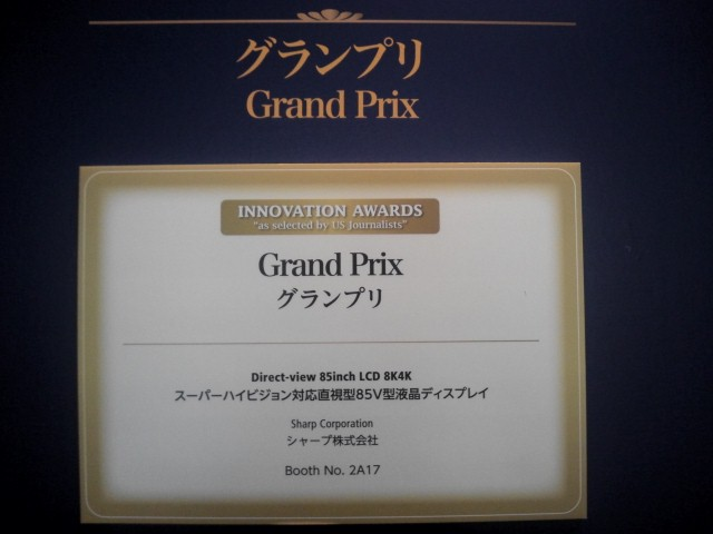 8k4kがグランプリ!