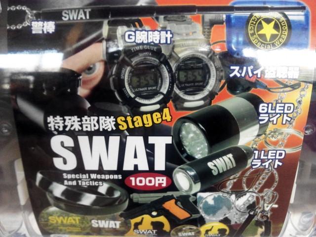 スパイ道具が100円でw