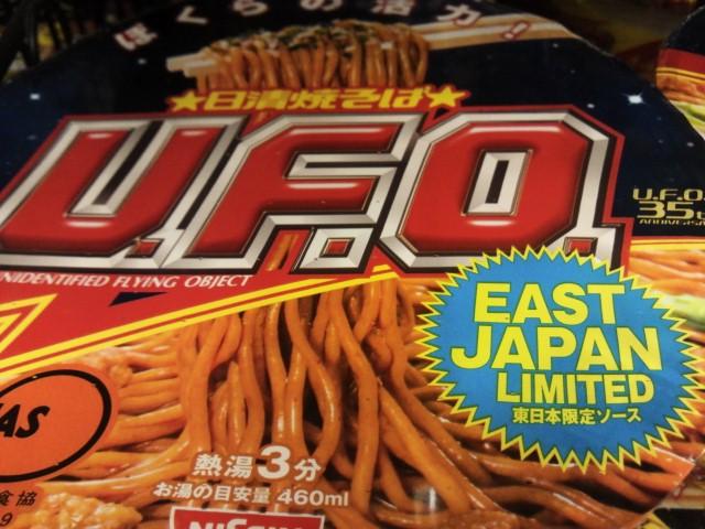 東日本限定?