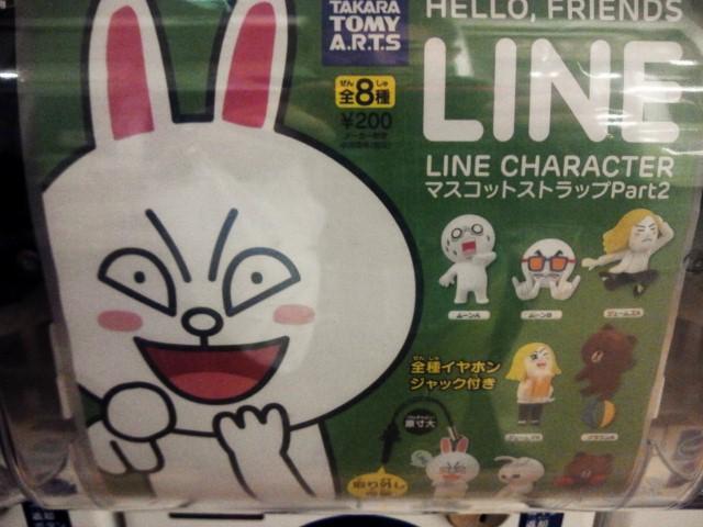 LINE、こんなものも?