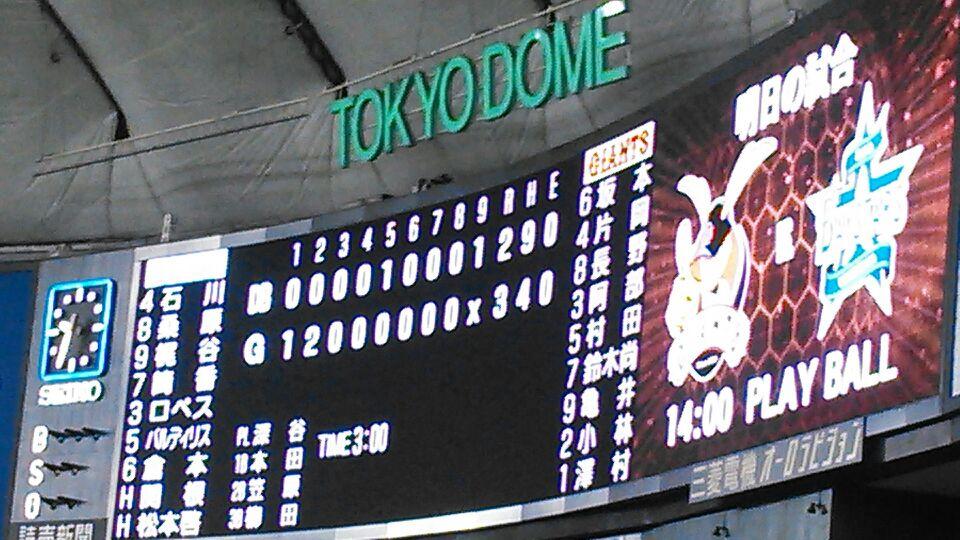開幕戦、菅野の二年連続勝利で白星スタート♪