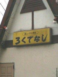 060827_1506011