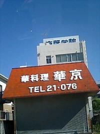 20060910_hana