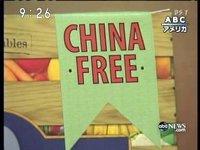 Chinafree